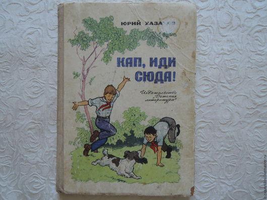 """Винтажные книги, журналы. Ярмарка Мастеров - ручная работа. Купить Хазанов Ю. """"Кап, иди сюда!"""" 1965г.. Handmade."""