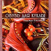 """Материалы для творчества ручной работы. Ярмарка Мастеров - ручная работа """"Обувь для куклы"""" книга. Handmade."""