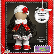 Материалы для творчества ручной работы. Ярмарка Мастеров - ручная работа Набор для шитья куклы Бэти. Handmade.