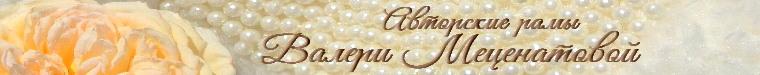 Авторские рамы Валери Меценатовой