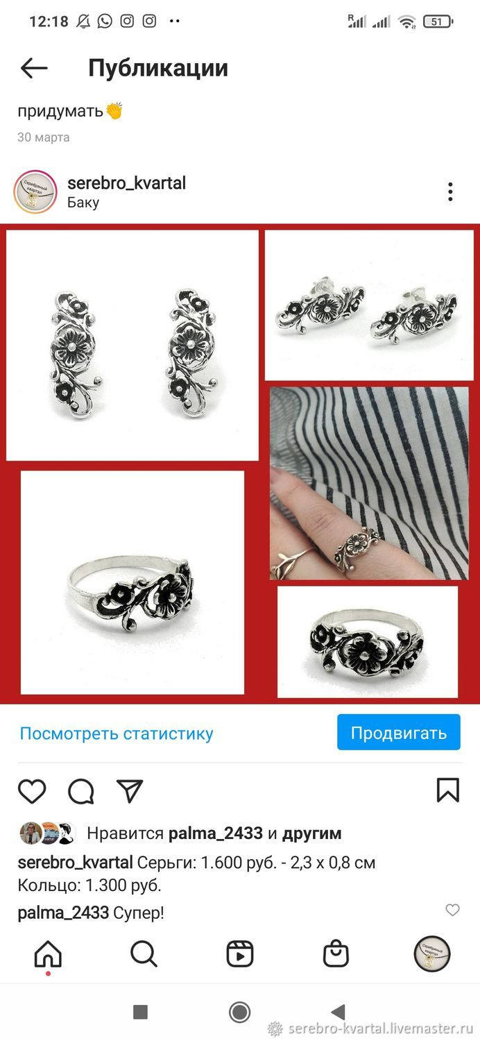 Flower earrings and ring. Floral set. Silver with black, Jewelry Sets, Turin,  Фото №1