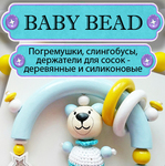 Аксессуары малышам BABY BEAD - Ярмарка Мастеров - ручная работа, handmade