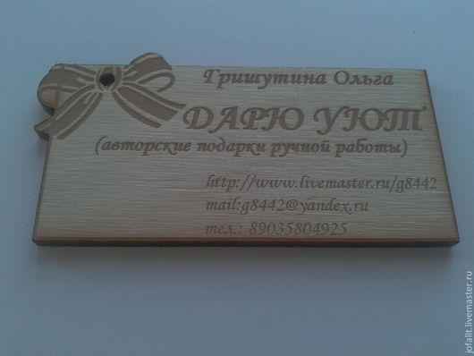 Другие виды рукоделия ручной работы. Ярмарка Мастеров - ручная работа. Купить бирки деревянные. Handmade. Бирка деревянная