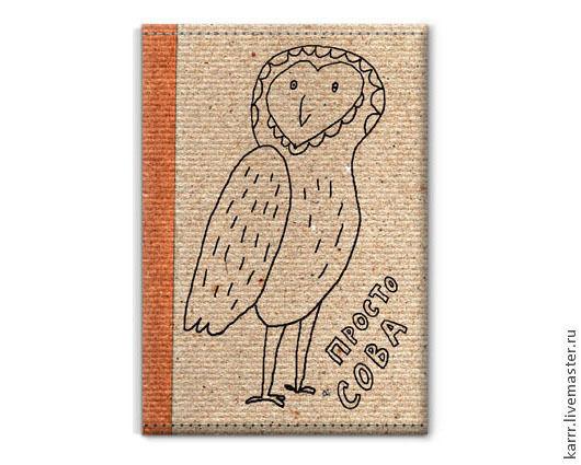 Обложки ручной работы. Ярмарка Мастеров - ручная работа. Купить Обложка на паспорт «Просто сова». Handmade. Обложка на паспорт, птица