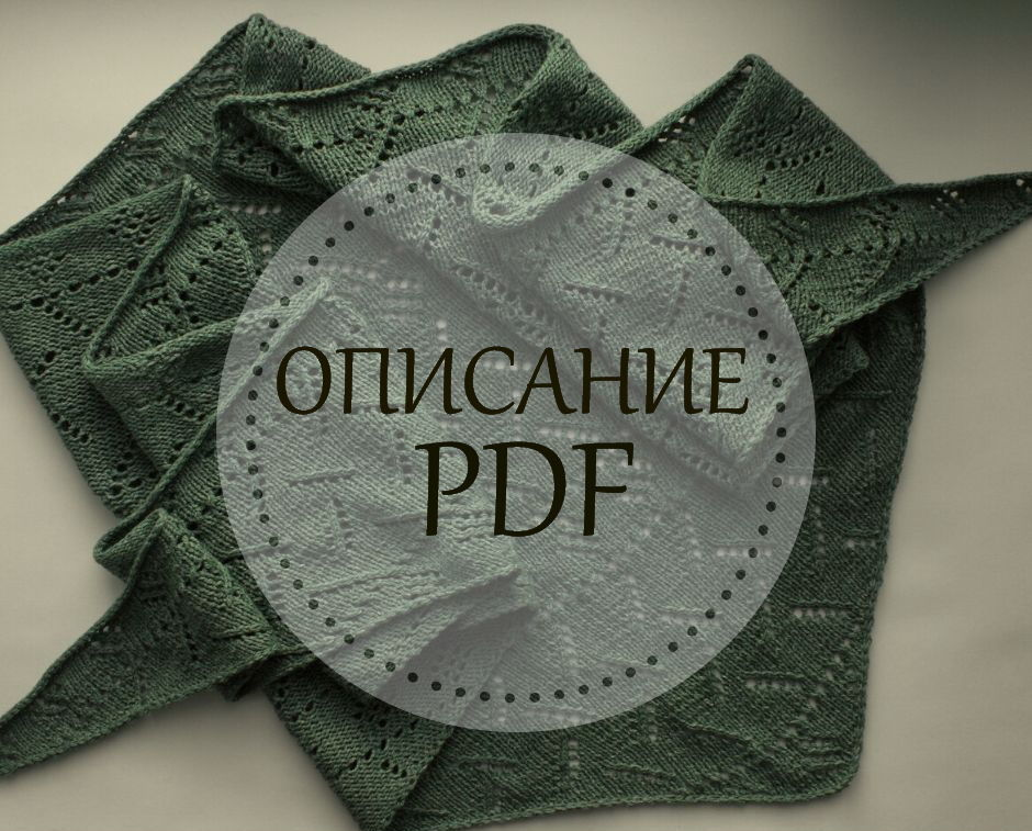 Instructions for knitting a scarf 'Wormwood' PDF scheme, description, Courses and workshops, Saratov,  Фото №1