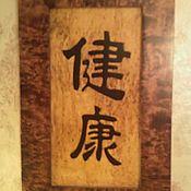 Картины и панно ручной работы. Ярмарка Мастеров - ручная работа иероглиф здоровья и долголетия. Handmade.