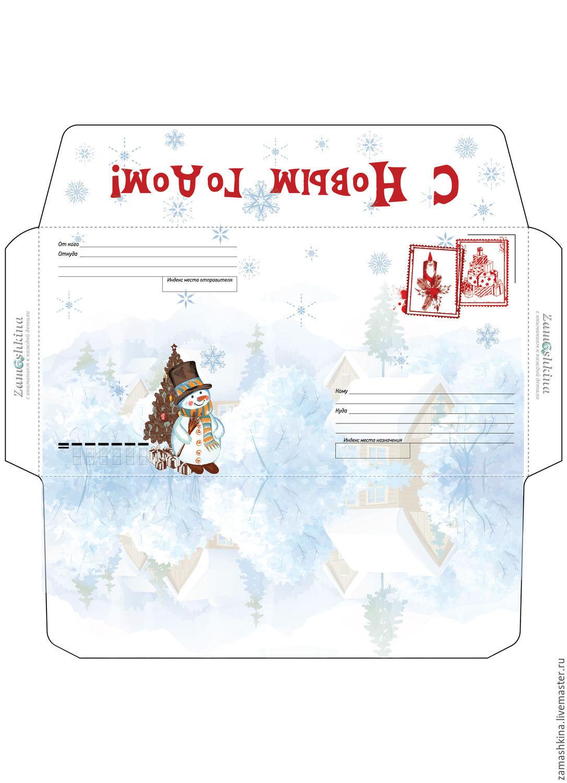 электронный бланк письма деду морозу