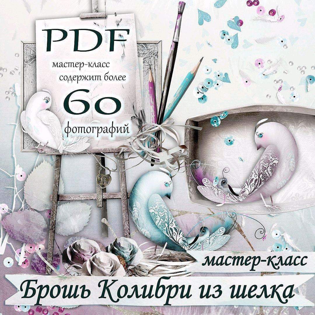 PDF MK Brooch Hummingbird silk kit, Accessories4, Omsk,  Фото №1