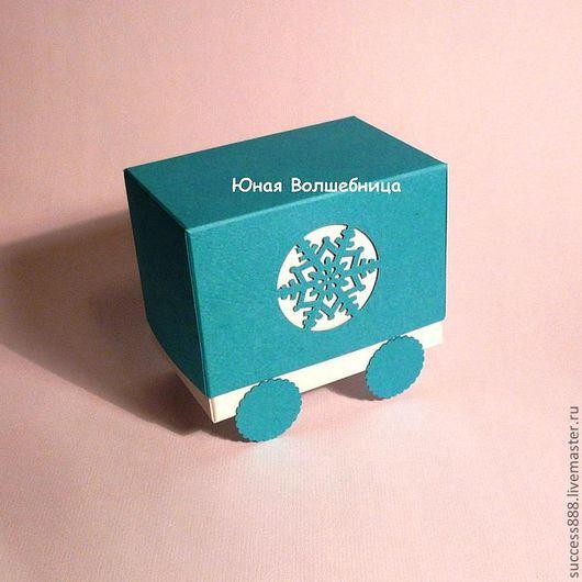 Оригинальная упаковка для подарка, коробка-вагон, интересная упаковка, коробка для подарка, упаковка для мыла, упаковка для украшений, упаковка для косметики, упаковка для денег