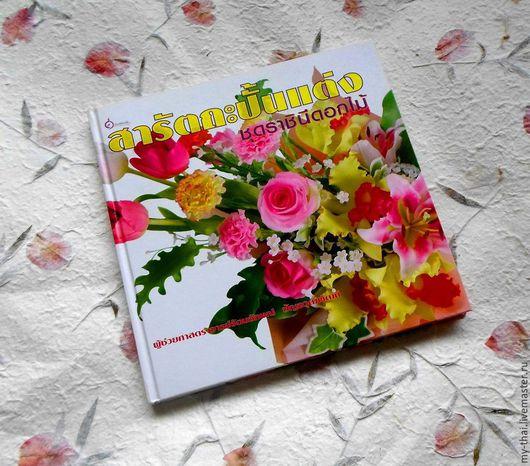 Книга по лепке цветов My Thai Материалы для флористики из Таиланда