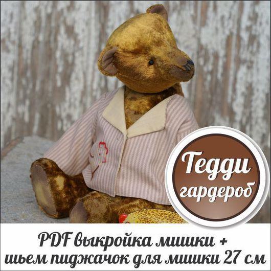 """Куклы и игрушки ручной работы. Ярмарка Мастеров - ручная работа. Купить PDF выкройка + пиджачок  мишка """"Матвей """" 27 см. Handmade."""