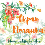 Полина Шувалова (PolinaShuvalova) - Ярмарка Мастеров - ручная работа, handmade
