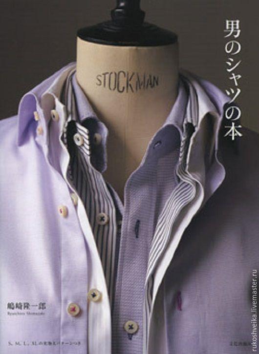 Обучающие материалы ручной работы. Ярмарка Мастеров - ручная работа. Купить Японская книга по шитью рубашек для мужчин. Handmade. Комбинированный