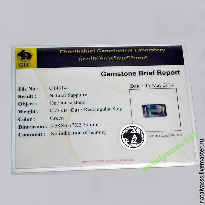 Купить сапфир с сертификатом