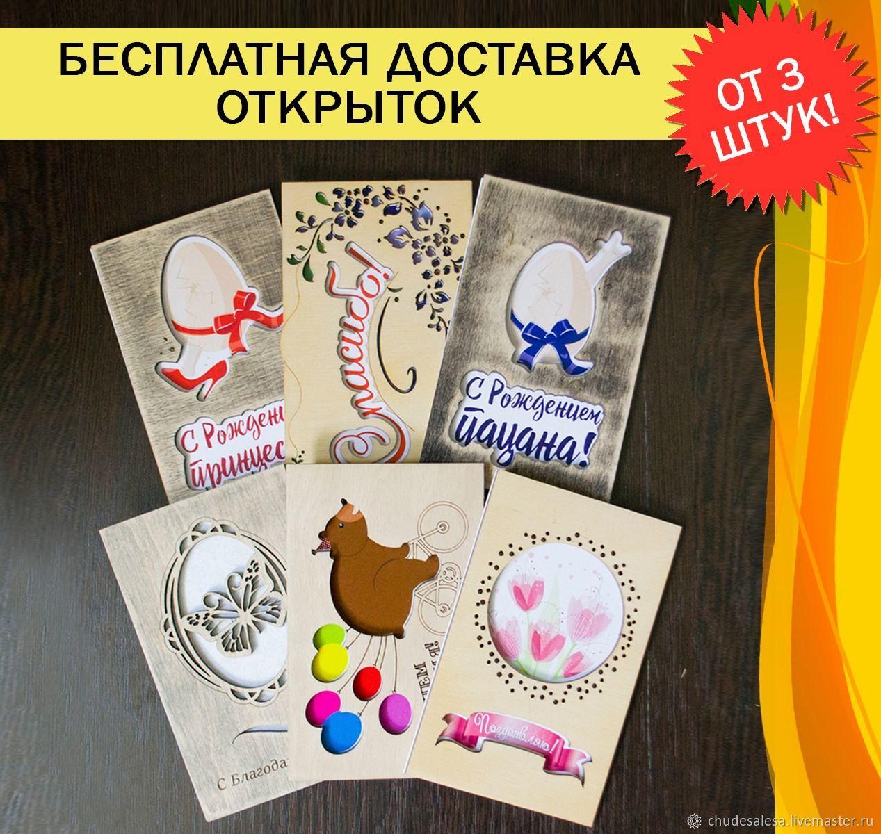 Wooden greeting cards 3 PCs. (congratulate), Cards, Lipetsk,  Фото №1
