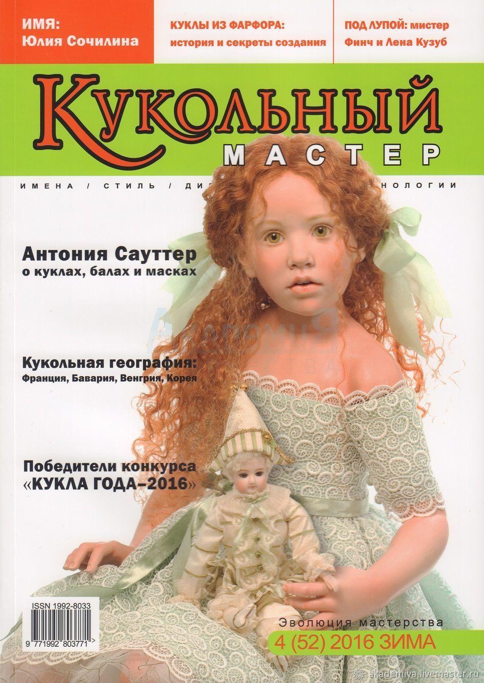 Журнал Кукольный Мастер 4(52) 2016 зима, Курсы и мастер-классы, Москва,  Фото №1