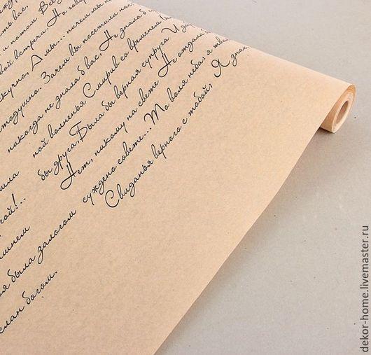 """Упаковка ручной работы. Ярмарка Мастеров - ручная работа. Купить Бумага упаковочная крафт """"Письмо Татьяны"""" 50 х70 см, 90 г/м2. Handmade."""
