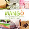 Mango косметика ручной работы - Ярмарка Мастеров - ручная работа, handmade