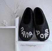 Обувь ручной работы. Ярмарка Мастеров - ручная работа Валяные мужские тапочки Папа дома. Handmade.