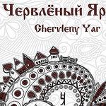 Червлёный Яр - Ярмарка Мастеров - ручная работа, handmade