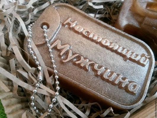 Подарки для мужчин, ручной работы. Ярмарка Мастеров - ручная работа. Купить Подарок настоящему мужчине мыло жетон с цепочкой.. Handmade.