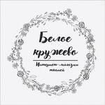 Белое Кружево - Ярмарка Мастеров - ручная работа, handmade