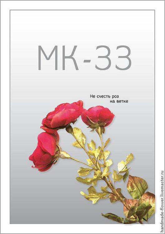 МК-33 Не счесть роз на ветке