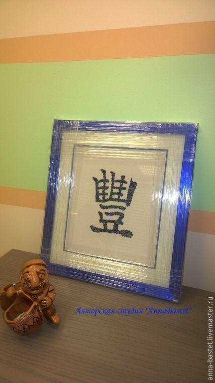 """Фен-шуй ручной работы. Ярмарка Мастеров - ручная работа. Купить Иероглиф """"Изобилие""""(синее). Фэн-шуй для дома и офиса.. Handmade."""