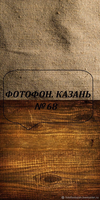 Фотофон виниловый (50х100), Атрибутика, Казань, Фото №1