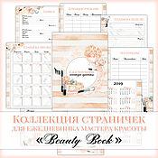 """Дизайн и реклама ручной работы. Ярмарка Мастеров - ручная работа Коллекция электронных страниц для ежедневника """"Beauty Book"""". Handmade."""