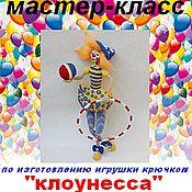 Материалы для творчества ручной работы. Ярмарка Мастеров - ручная работа Клоунесса. Handmade.