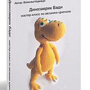 Материалы для творчества handmade. Livemaster - original item Buddy the dinosaur from the movie dinosaur Train, MK by crochet. Handmade.