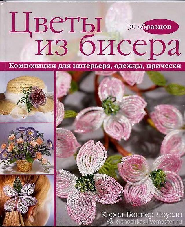 Книга цветы из бисера, Книги, Армавир,  Фото №1