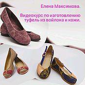 Материалы для творчества handmade. Livemaster - original item Video course on making felt and leather shoes.. Handmade.