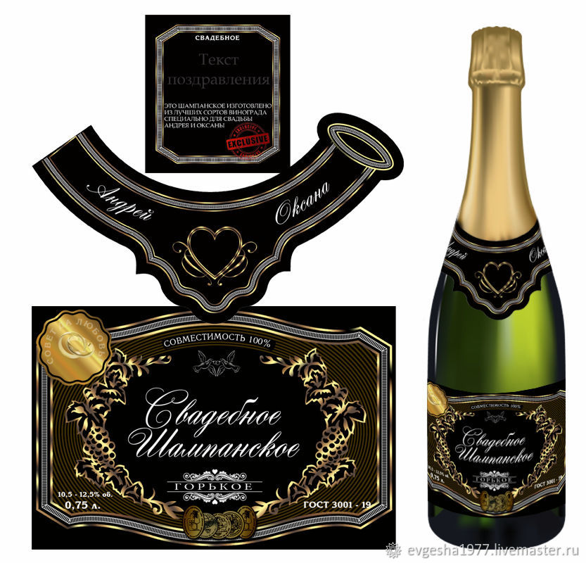 чёрное платье картинки на шампанское новошоднтемпанское спилов дерева добавит