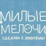 Милые Мелочи (sovenok14) - Ярмарка Мастеров - ручная работа, handmade