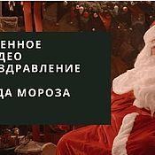 Видео ручной работы. Ярмарка Мастеров - ручная работа Именное видеопоздравление от Деда мороза. Handmade.
