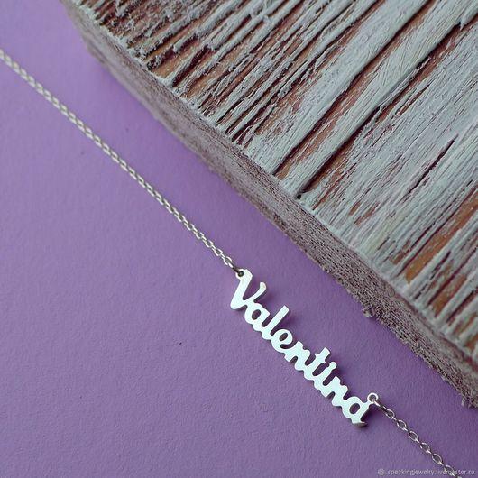 Кулоны, подвески ручной работы. Ярмарка Мастеров - ручная работа. Купить Серебряная именная подвеска с именем Valentina из серебра 925 пробы. Handmade.