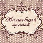 Волшебный пряник - Ярмарка Мастеров - ручная работа, handmade