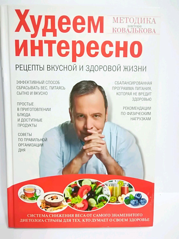 Худеем интересно. Рецепты вкусной и здоровой жизни модный.