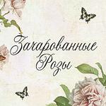Зачарованные Розы (enchanted-roses) - Ярмарка Мастеров - ручная работа, handmade
