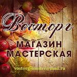 мастерская Восторг - Ярмарка Мастеров - ручная работа, handmade