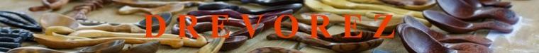 Drevorez - Волшебные Ложки