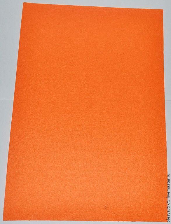 купить фетр. основа для вышивки. фетр для вышивания. основа для вышивки бисером. фетр листовой 1,4 мм 20 х 30 цвет яркий темно оранжевый. OleSandra бисер бусины. Ярмарка Мастеров.