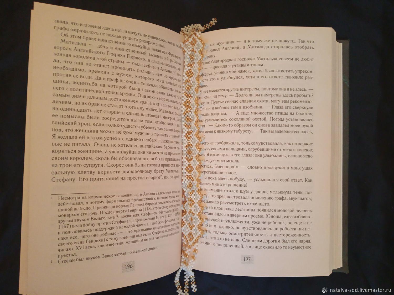 закладка ажурная ромбиками, Закладки, Саратов, Фото №1