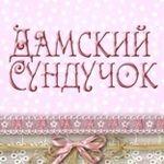 Дамский сундучок - Ярмарка Мастеров - ручная работа, handmade