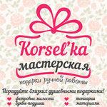 Елена Korsel'ka - Ярмарка Мастеров - ручная работа, handmade