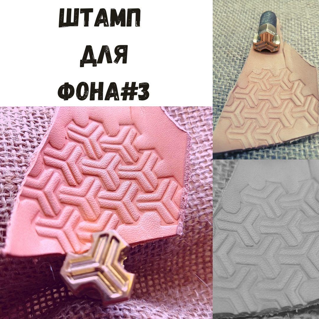 Штамп для тиснения кожи фон#3, Штампы, Новосибирск,  Фото №1