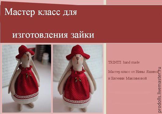 """Куклы и игрушки ручной работы. Ярмарка Мастеров - ручная работа. Купить Набор """"Зая в красном"""" для самостоятельного изготовления игрушк. Handmade."""