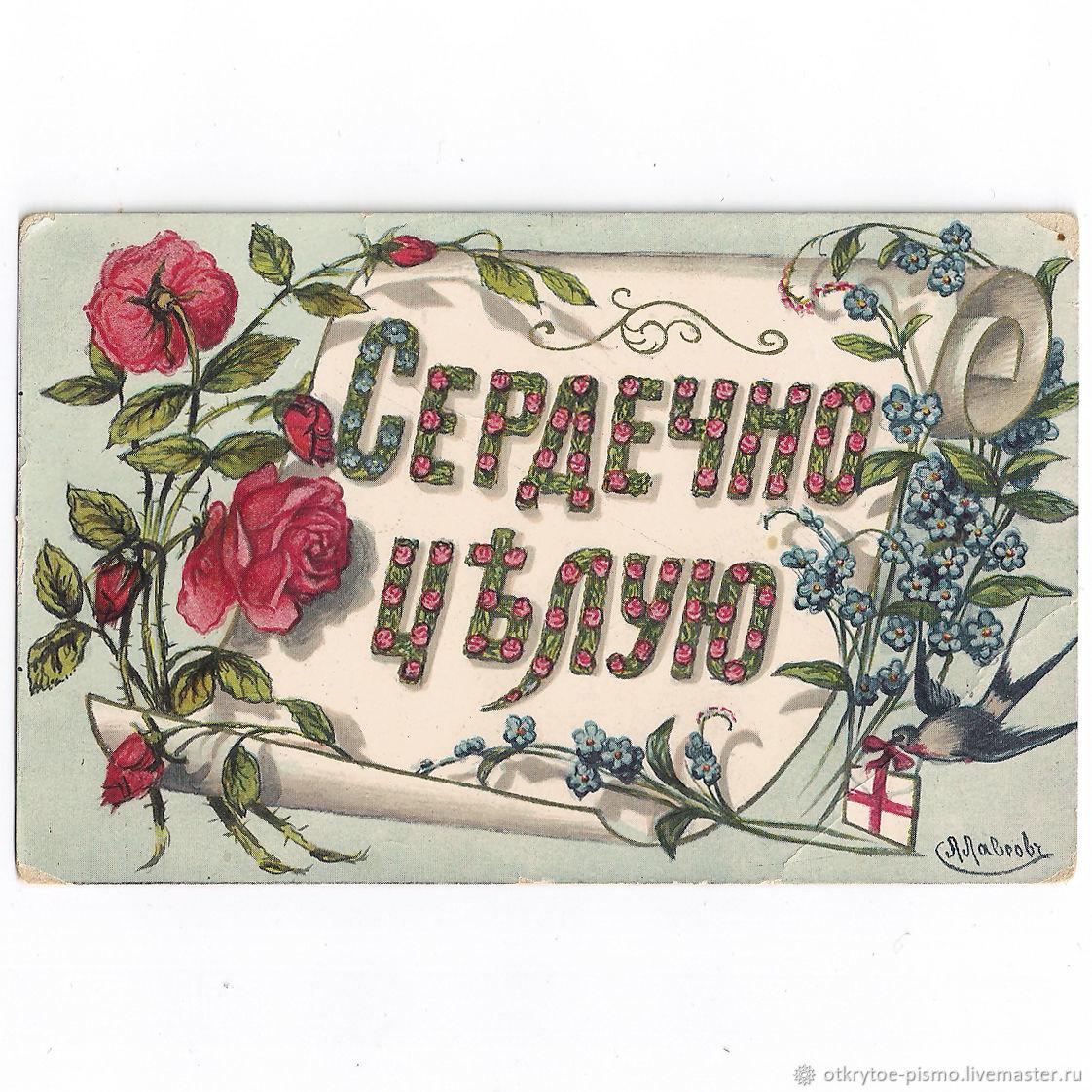 Винтаж: 1912 год. Сердечно целую. Антикварная открытка, Открытки винтажные, Щелково,  Фото №1